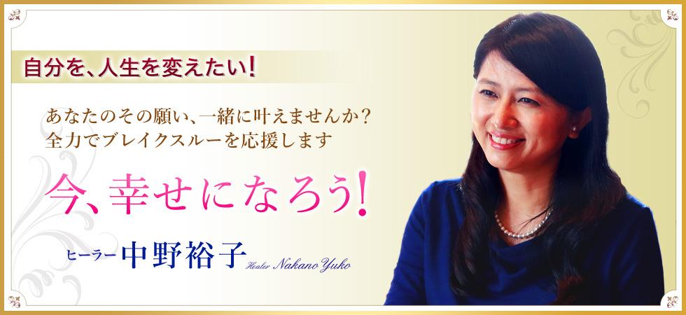 ヒーラー 中野裕子